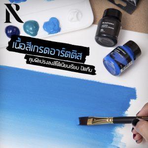 Acrylic-colour