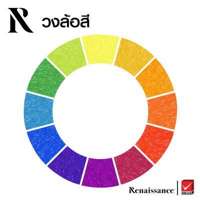 Renaissance วงล้อสี